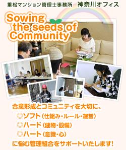 Sowing the seeds of Community 合意形成とコミュニティを大切に、ソフト(仕組み・ルール・運営)&ハード(建物・設備)&ハート(意識・心)の面から管理組合をサポートいたします!