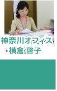 神奈川オフィス 横倉啓子