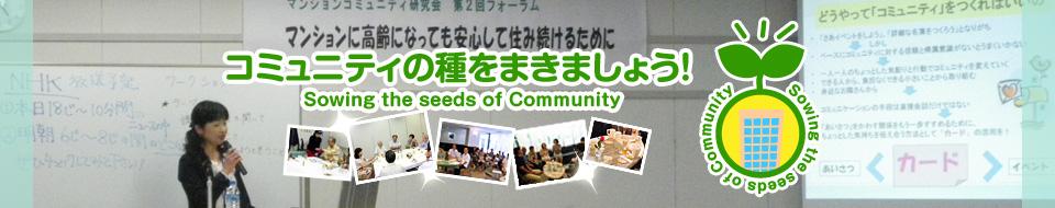 コミュニティの種をまきましょう!〜Sowing the seeds of Community〜